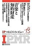 IPマネジメントレビュー13号