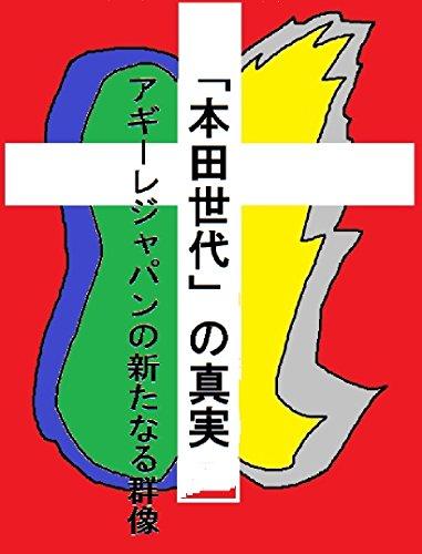 「本田世代」の真実―アギーレジャパンの新たなる群像: 「平山世代」から「本田世代」へ。エース交代の舞台裏の様々なエピソード