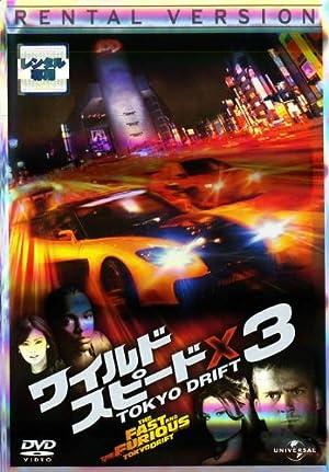 ワイルド・スピードX3 TOKYO DRIFT [レンタル落ち]