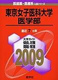 東京女子医科大学(医学部) [2009年版 医歯薬・医療系入試シリーズ] (大学入試シリーズ 743)