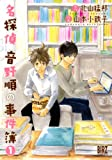 名探偵音野順の事件簿 1 (バーズコミックス)