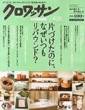 クロワッサン 2013年 4/25号 [雑誌]