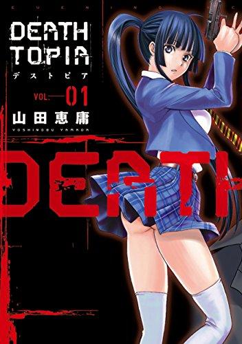 DEATHTOPIA(1) [Kindle版]