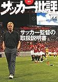 サッカー批評 issue44―季刊 (双葉社スーパームック)