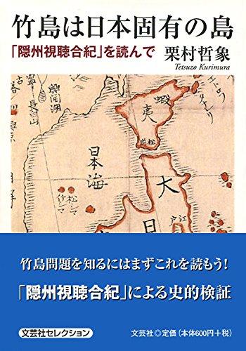 竹島は日本固有の島 「隠州視聴合紀」を読んで