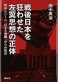 戦後日本を狂わせた左翼思想の正体―戦後レジーム「OSS空間」からの脱却