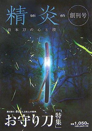 精炎〈創刊号〉日本刀の心の技―魔を除け、邪を払う、日本人の精神。「お守り刀」特集