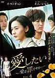 愛したい~愛は罪ですか~ DVD-BOX4