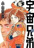 宇宙兄弟(23) (モーニングコミックス)