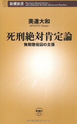 死刑絶対肯定論―無期懲役囚の主張 (新潮新書)