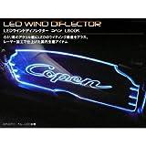 LEDウインドディフレクター/コペン L880K LEDカラー:ブルー