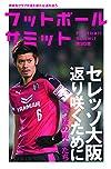 【Amazon.co.jp限定】フットボールサミット第30回 セレッソ大阪 ポストカード付き