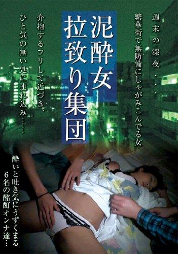 泥酔女拉致り集団 [DVD]