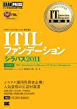 IT Service Management教科書 ITIL ファンデーション シラバス2011
