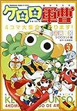 ケロロ軍曹4コマ大集合であります! (3) (角川コミックス・エース・エクストラ (KCA-EX21-3))