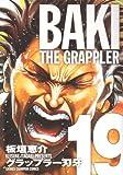 グラップラー刃牙 19 完全版 (少年チャンピオン・コミックス)