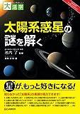目にやさしい大活字 太陽系惑星の謎を解く
