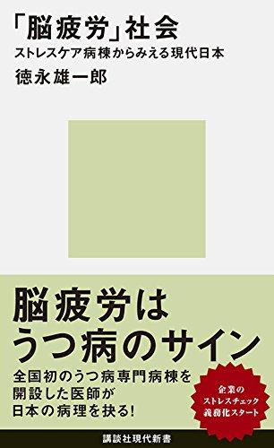 「脳疲労」社会 ストレスケア病棟からみえる現代日本 (講談社現代新書)