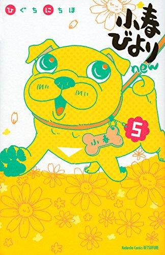 小春びよりnew(5) (講談社コミックス別冊フレンド)