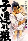 子連れ狼 20―愛蔵版 (キングシリーズ)