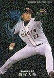 カルビー2009 プロ野球チップス スターカード No.S-37 越智大祐