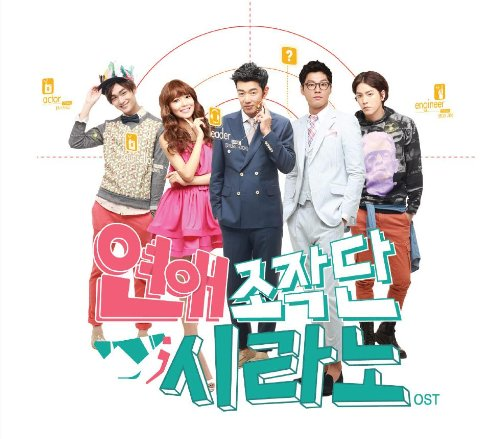 dating agency cyrano ratings Dating agency cyrano description this drama is about a dating agency that orchestrates romantic scenarios for paying clients, all in an effort to raise enough money .