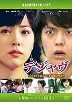 韓流ロマンスドラマ名作選 デジャヴ [DVD]