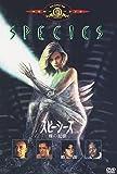 スピーシーズ 種の起源[DVD]
