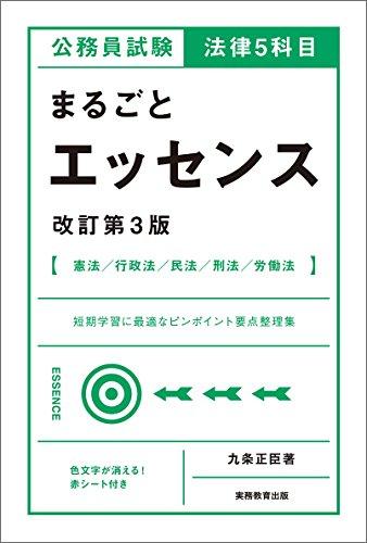 公務員試験 法律5科目 まるごとエッセンス 改訂第3版