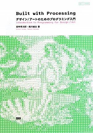 """Built with Processing[Ver. 1.x対応版] -デザイン/アートのためのプログラミング入門"" (田中 孝太郎, 前川 峻志)"