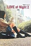 LOVE at Night 2 ~17歳のファーストラブ~
