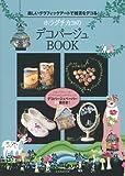 ホラグチカヨのデコパージュBOOK (玄光社MOOK)