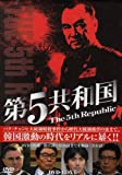 第5共和国 DVD-BOX II