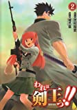 われは剣王っ!! 2 (電撃コミックス)