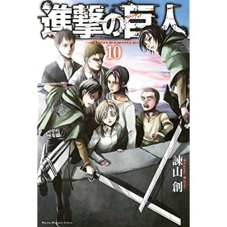 進撃の巨人(10) (講談社コミックス)購入はこちらから