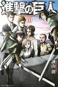 進撃の巨人(10) (講談社コミックス)