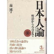 日本人論―明治から今日まで