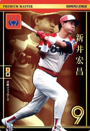 オーナーズリーグマスターズ03OLM03/57(C)新井宏昌PM