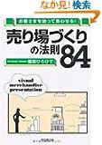 お客様を誘って買わせる! 売り場づくりの法則84 (DO BOOKS)