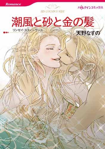 潮風と砂と金の髪 (ハーレクインコミックス)