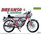 1/12 ネイキッドバイク No.37 Honda ドリーム50 カスタム