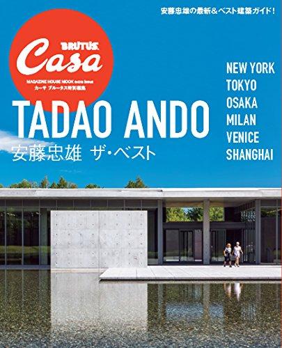 Casa BRUTUS especial editar Ando Tadao / mejor (heibonsha Mook)