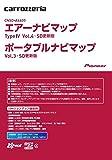 パイオニア カロッツェリア エアーナビマップTypeIV Vol.4/ポータブルナビマップ Vol.3・SD更新版 CNSD-A4400
