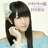 村川梨衣の2ndシングル「ドキドキの風」MV公開
