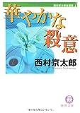 華やかな殺意―西村京太郎自選集〈1〉 (徳間文庫)(原作収録)