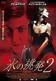 ɹ��ĩȯ 2 [DVD]