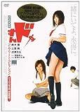 すんドめ コンプリート・コレクション[DVD]