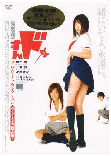 すんドめ コンプリート・コレクション [DVD]