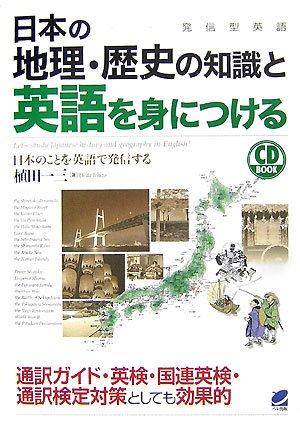日本の地理・歴史の知識と英語を身につける(CD付)