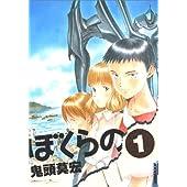 ぼくらの 1 (IKKI COMIX)